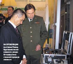 На презентации выставки Рашид Нургалиев познакомился сразработками отечественной промышленности