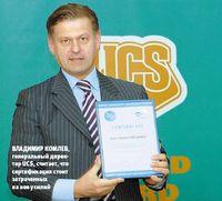 Владимир Комлев, генеральный директор UCS, считает, что сертификация стоит затраченных