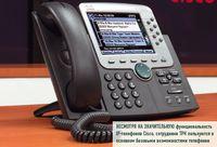 Несмотря на значительную функциональность IP-телефонов Cisco, сотрудники ТРК пользуются в основном базовыми возможностями телефонии
