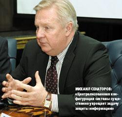 Михаил Сенаторов: «Централизованная конфигурация системы существенно упрощает задачу защиты информации»