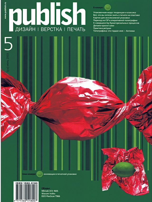 Журнал Publish выпуск 05, 2003