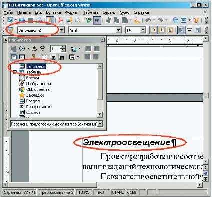 Рис. 6. OpenOffice отслеживает общую историю комплекса программ