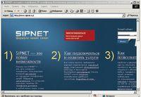Сеть SIPNET — наиболее известная  в России альтернатива Skype