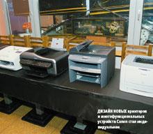 Дизайн новых принтеров имногофункциональных устройств Canon стал индивидуальнее