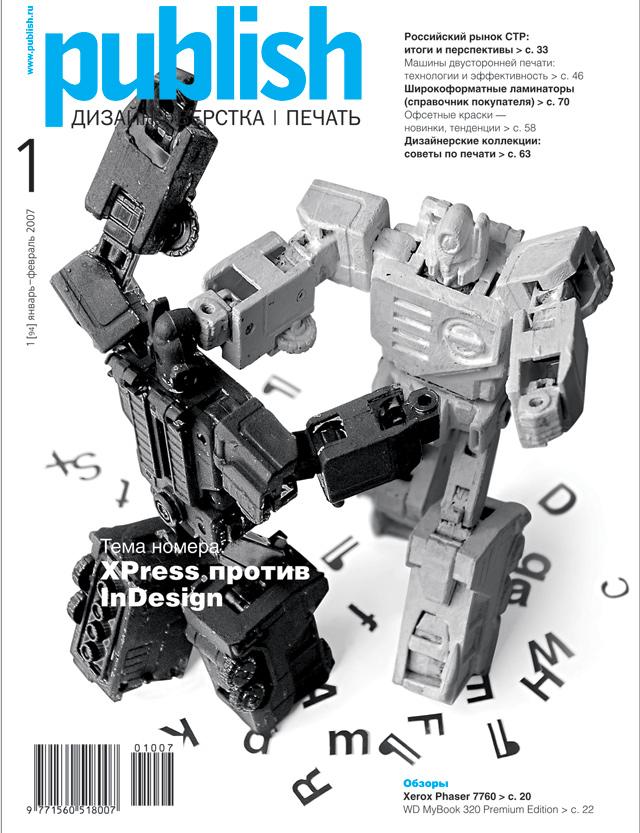Журнал Publish выпуск 01, 2007