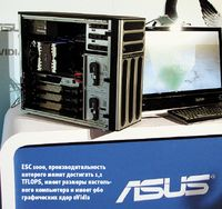 ESC 1000, производительность которого может достигать 1,1 TFLOPS, имеет размеры настольного компьютера и имеет 960 графических ядер nVidia