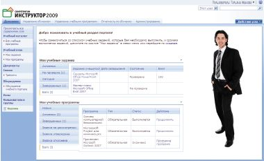 Рис. 1. Главная страница системы дистанционного обучении «Competentum.Инструктор» с учебными заданиями и программами