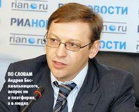 По словам Андрея Бесхмельницкого, вопрос не вплатформе, ав людях