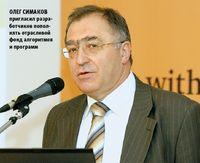 Олег Симаков пригласил разработчиков пополнять отраслевой фонд алгоритмов и программ
