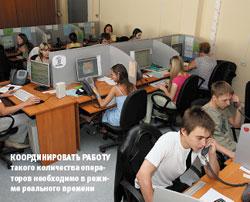 Координировать работу такого количества операторов необходимо врежиме реального времени