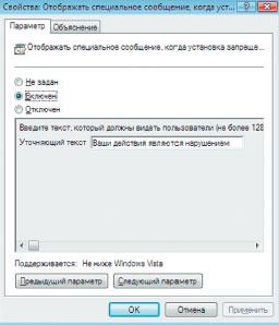 Экран 10. Задание текста специального сообщения
