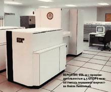 Вероятно, ЕТА-10 спроизводительностью 4,5 GFLOPS можно считать вершиной творчества Нейла Линкольна