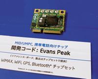 Не исключено, что Evans Peak появится ив будущих моделях ноутбуков на платформе Intel Centrino 2