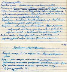 Рис. 2. Страницы 84 и 85 рабочей тетради С. А. Лебедева