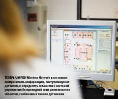 Теперь Unified Wireless Network всостоянии воспринимать информацию, поступающую от датчиков, иопределять совместно ссистемой управления беспроводной сети расположение объектов, снабженных такими датчиками