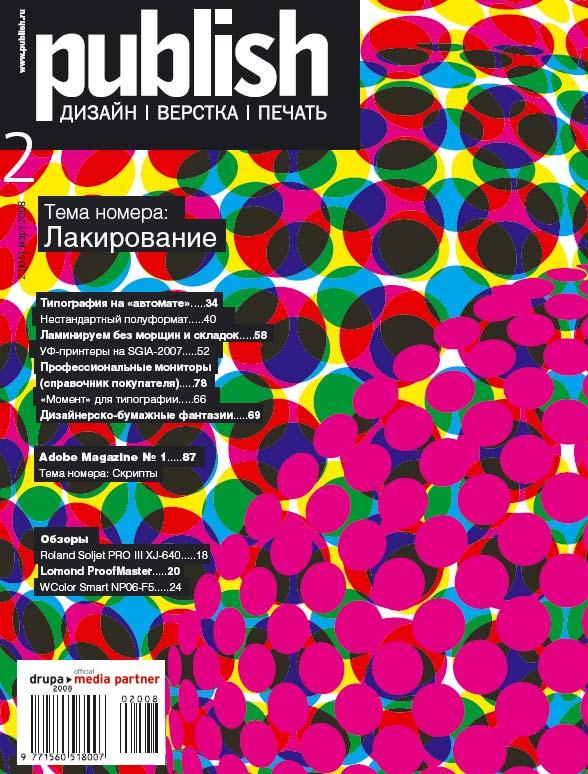 Журнал Publish выпуск 02, 2008