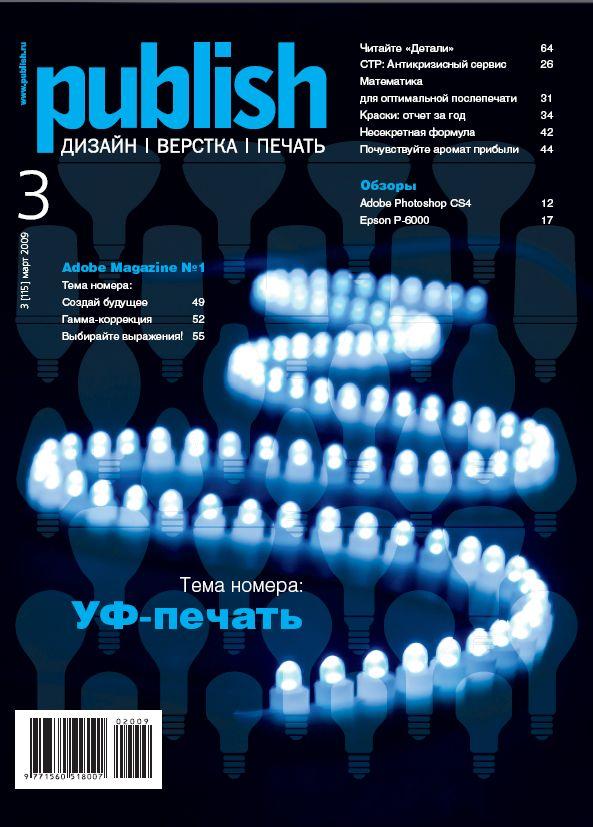 Журнал Publish выпуск 03, 2009