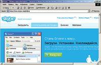 Простота интерфейса и «близость к народу» — существенное преимущество Skype