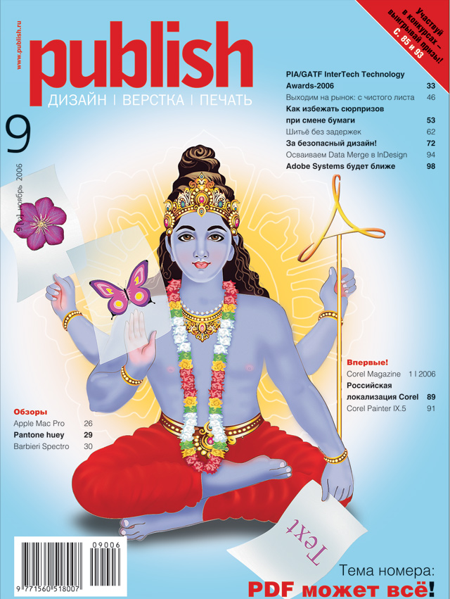 Журнал Publish выпуск 09, 2006