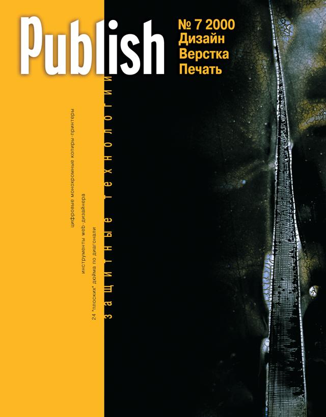 Журнал Publish выпуск 07, 2000