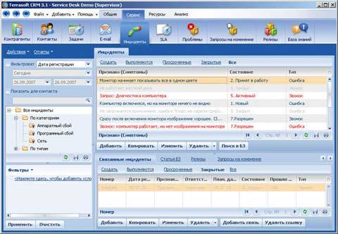 Модули «Инциденты» и «База знаний», предназначенные для поддержки процесса обслуживания, включены также в самостоятельный продукт Terrasoft Service Desk