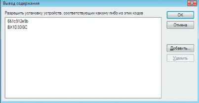 Экран 7. Разрешить установку устройств, соответствующих какому-либо из этих кодов