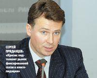 Сергей Приданцев: «Кризис подтолкнет рынок фиксированной связи кконсолидации»