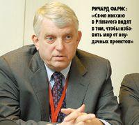 Ричард Фарис: «Свою миссию вPrimavera видят втом, чтобы избавить мир от неудачных проектов»