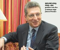 Виталий Фридлянд: «ЕМС должна стать безусловным лидером ивРоссии»