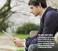 The New York Times и Washington Post предложат Kindle DX по сниженным ценам тем, кто решит оформить подписку на получение газет в версии для Kindle