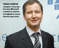 Роман Сабиров заверил, что разработчики Microsoft стремятся сделать интерфейсы максимально простыми