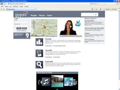 Компания GyPSii одной из первых принялась осваивать плодородную почву мобильных социальных сетей
