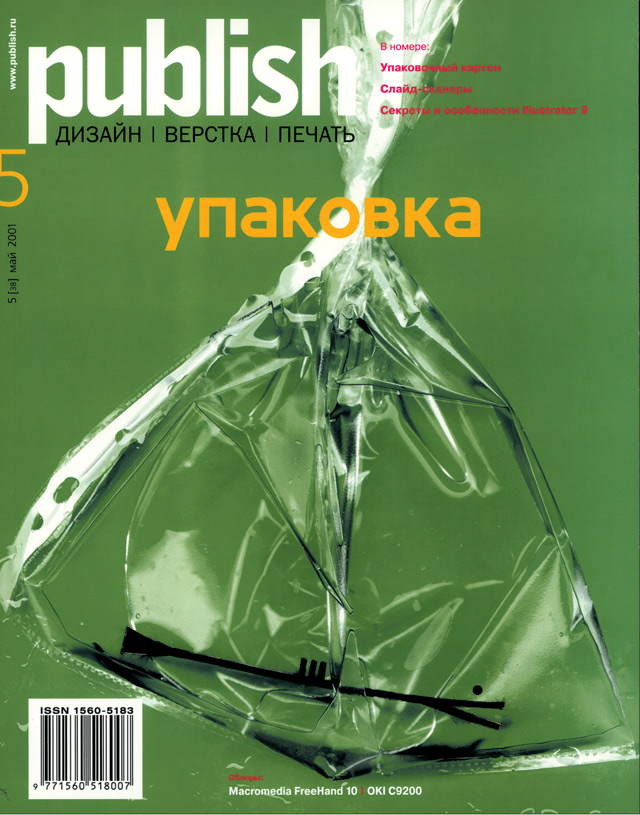 Журнал Publish выпуск 05, 2001