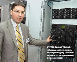 Руслан Хисамутдинов: «Мы надеемся обеспечить высокую загрузку суперкомпьютера за счет промышленных заказчиков»