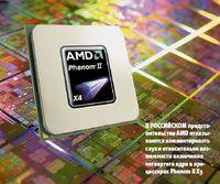 В российском представительстве AMD отказываются комментировать слухи относительно возможности включения четвертого ядра впроцессорах Phenom II X3
