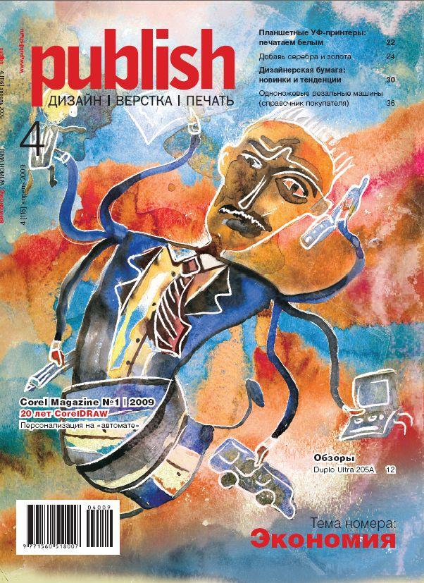 Журнал Publish выпуск 04, 2009