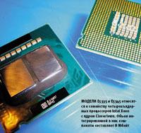 Модели E5335 иE5345 относятся ксемейству четырехъядерных процессоров Intel Xeon сядром Clovertown. Объем интегрированной вних кэш-памяти составляет 8 Мбайт