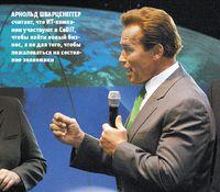 Арнольд Шварценеггер считает, что ИТ-ком?па?нии участвуют вCeBIT, чтобы найти новый бизнес, ане для того, чтобы пожаловаться на состояние экономики