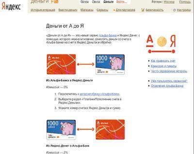интеграция электронного кошелька сInternet-банком придется особенно кстати в условиях неустойчивого курса рубля