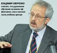 Владимир Оверченко считает, что удаленное обучение не менее эффективно, чем вмосковском учебном центре
