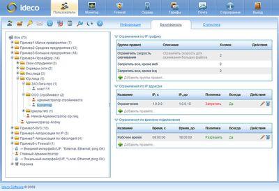 Новая версия Ideco ICS имеет удобный графический интерфейс, основанный на AJAX