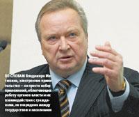 По словам Владимира Матюхина, электронное правительство— не просто набор приложений, облегчающих работу органов власти иих взаимодействие сгражданами, но посредник между государством инаселением