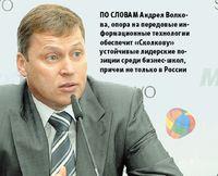 По словам Андрея Волкова, опора на передовые информационные технологии обеспечит «Сколкову» устойчивые лидерские позиции среди бизнес-школ, причем не только в России