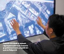 Самым крупным из экранов сфункцией multi-touch оказался 47-дюймовый экран, разработанный LG.Philips LCD