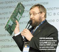 Сергей Абрамов: «Строительные блоки суперЭВМ ряда 4 семейства СКИФ доступны для всех отечественных компаний»