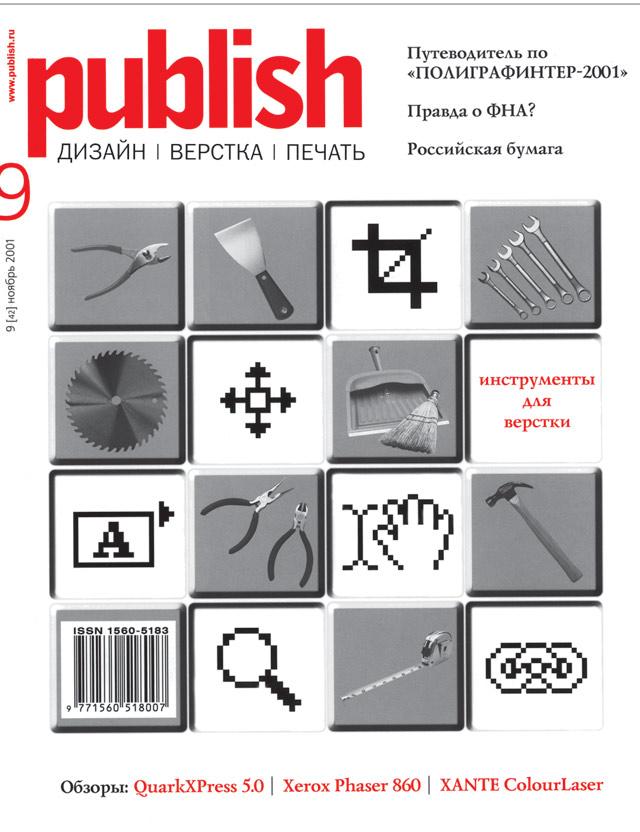 Журнал Publish выпуск 09, 2001