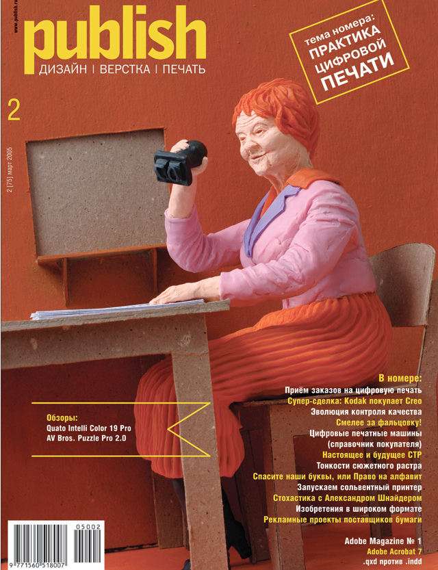 Журнал Publish выпуск 02, 2005