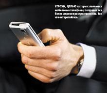 Угрозы, целью которых являются мобильные телефоны, получают все более широкое распространение. Так что остерегайтесь