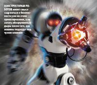 Конструкторам роботов имеет смысл задуматься о безопасности уже на этапе проектирования, а не латать обнаруженные дыры после того, как машины подпадут под чужое влияние