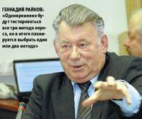 Геннадий Райков: «Одновременно будут тестироваться все три метода опроса, но витоге планируется выбрать один или два метода»